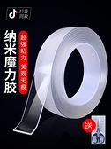 防水膠帶網紅納米雙面膠加厚高粘度強力透明魔力膠防水耐高溫墻面固定 嬡孕哺