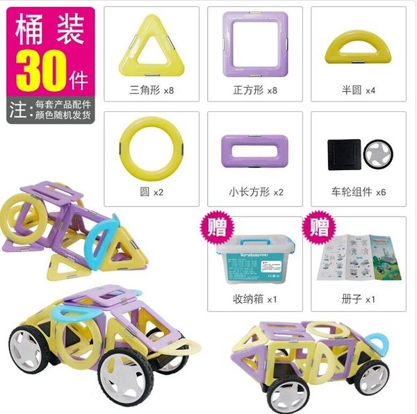 積木 二代磁力片積木3-6-8歲男女孩益智磁性拼裝寶寶玩具吸鐵 交換禮物 YYS