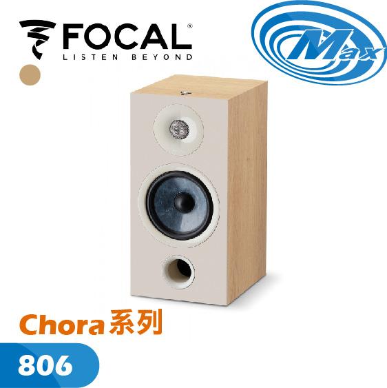 《麥士音響》 FOCAL Chora系列 806 3色