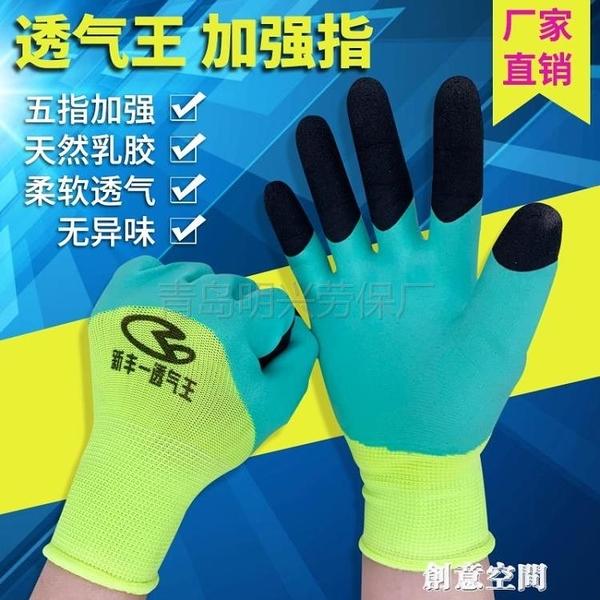 36雙勞保手套浸膠耐磨防滑透氣王加強指工作防護涂膠乳膠手套【創意新品】