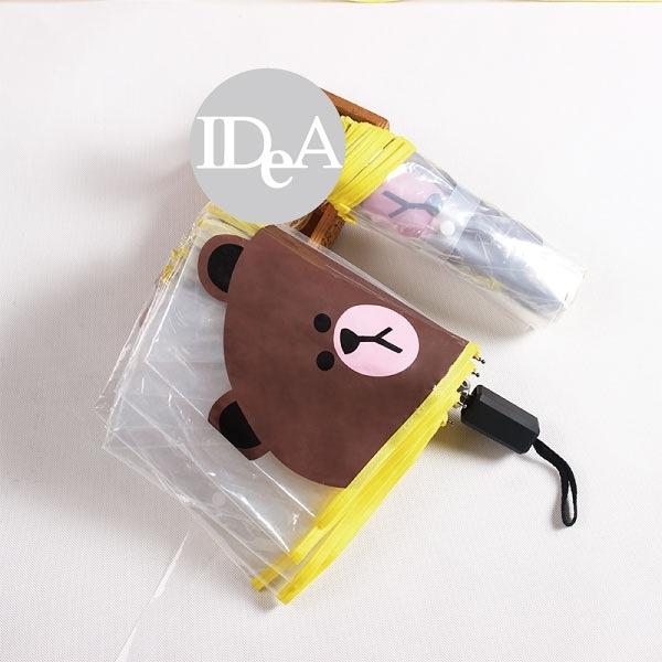 IDEA 熊大透明摺疊傘 輕型 非自動傘 兔兔 莎莉 line 透明傘 折傘 三折傘