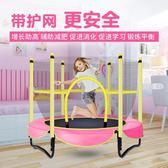 彈跳床蹦蹦床家用兒童室內寶寶彈跳床小孩成人帶護網家庭玩具跳跳床 降價兩天