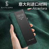 華爲Mate30Pro手機殼Alcantara智能視窗Mate30翻蓋式保時捷保護套rs限量版素皮5G翻毛皮商務