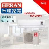 【HERAN 禾聯】14坪 R32變頻分離式冷氣   一對一變頻單冷空調 HI-GP801 HO-GP801 下單前先確認是否有貨