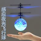電動感應懸浮夜光飛球遙控飛行球彩燈飛行器兒童玩具飛行球擺地攤 快速出貨