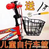 【快出】車籃兒童自行車車筐121416寸童車鐵筐小孩單車通用前筐框車簍車