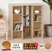 【Hopma】大容量日式雙排活動書櫃/收納櫃-淺橡木