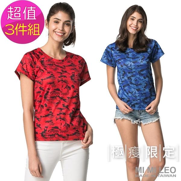 【極瘦版】台灣製運動速乾全能防曬除臭吸排衣-迷彩紋-超值三件組 (女性 兒童 少女 適穿)