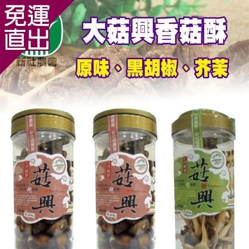 【新社農會】大菇興香菇酥( 原味x1+黑胡椒x1+芥末x1) x3罐組
