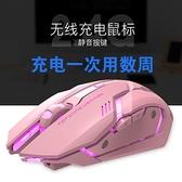 靜音無聲無線可充電式女生可愛適用蘋果華碩聯想筆記本電腦鼠標 快速出貨