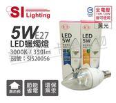 旭光 LED 5W 3000K 黃光 全電壓 E14 尖清 蠟燭燈 _ SI520056