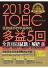 2018全新制怪物講師教學團隊的TOEIC多益5回全真模擬試題 解析(附1MP3