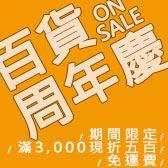 百貨周年慶滿3000折500