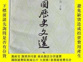 二手書博民逛書店罕見中國歷史文選(上下)215794 周予同主編 上海古籍出版社