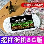 遊戲機霸王小子PSP街機掌機GBA懷舊掌上懷舊游戲機88FC掌機俄羅斯方塊機 歐亞時尚