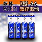 【我們網路購物商城】KB-KUC304A 歌林3號碳鋅電池-4入 電池
