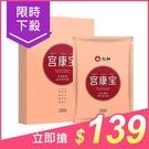 仁和堂 宮康寶蒸氣暖宮貼(3貼/盒)【小三美日】 暖暖包 $159