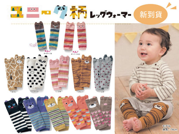 【JB0007】立體動物寶寶手襪套 多功能保暖防曬護膝 嬰兒襪套 幼兒襪套 襪子長襪