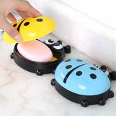 ♚MY COLOR♚卡通瓢蟲香皂盒 帶蓋 肥皂 衛浴 洗手 水槽 清潔 輕洗 排水 軟化 濾水【N90】