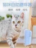 貓蹭癢器 大號按摩貓刷貓咪蹭臉器撓癢抓癢貓抓板墻角蹭毛器貓用 交換禮物