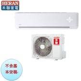【禾聯冷氣】10KW 16-18坪 變頻壁掛式冷暖型《HI/HO-N1002H》1級節能年耗電2322全機7年保固