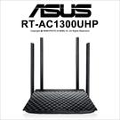 華碩 ASUS RT-AC1300UHP 無線基地台 雙頻無線 分享器 路由器 4天線 公司貨★刷卡免運★薪創數位