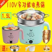 110v電煮鍋1.5L 出口美國日本加拿大電燉盅 電熱水壺電火鍋電飯煲 igo蘿莉小腳ㄚ