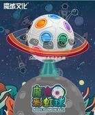 魔域文化兒童益智球魔法彩虹球魔方玩具智力減壓創意手指足球異形 交換禮物