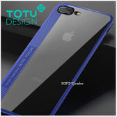 TOTU 晶彩系列 iPhone 8 7 Plus i8+ i7+ 5.5吋 手機殼 防摔殼 壓克力 全包 軟邊