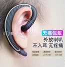 藍芽耳機單邊無線藍芽耳機掛耳式無痛佩戴長待機大容量游戲跑步開車專用 快速出貨