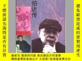 二手書博民逛書店罕見陳傳Y163760 葉永烈 作家出版社 出版1993
