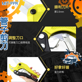 《儀特汽修》管子剪刀 可剪PVC PPR 水管剪 大剪刀 水管鉗 剪管刀