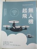 【書寶二手書T1/軍事_EB2】無人機起飛:從軍事任務到民用空拍,無人機的未來與創新應用_保羅