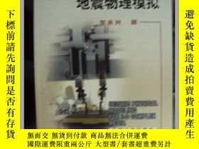 二手書博民逛書店三維複雜介質地震物理模擬罕見貨架9 219576 牟永光 石油工