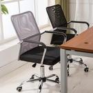 辦公椅家用電腦椅升降椅旋轉椅現代職員會議椅特價網布麻將椅宿舍