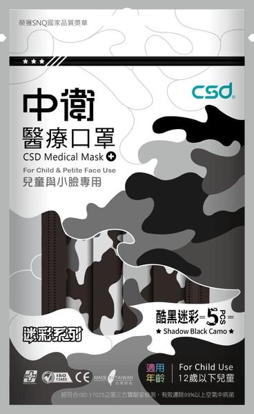 中衛醫療兒童口罩酷黑迷彩 5pcs/包 *維康