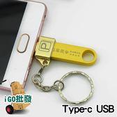 ❖限今日-超取299免運❖TYPE-C USB OTG轉接頭 轉接器 傳輸 轉接頭鑰匙圈 TYP【C0199】