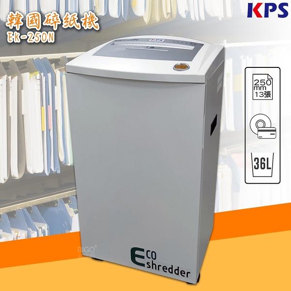 《韓國》KPS EK-250N 碎紙機 電動碎紙機 碎CD 碎信用卡 文件 紙類 保密 銷毀 辦公用品