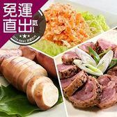 食肉鮮生 海陸福氣拼盤組魚卵捲子*2+鴨捲*2+龍蝦沙拉*2/共6件【免運直出】