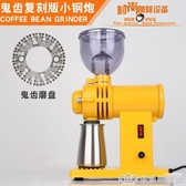 商用小鋼炮鬼齒磨盤單品手沖咖啡電動磨豆機送刷勺 220VNMS生活樂事館