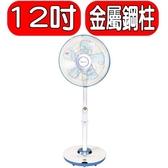 Panasonic國際牌【F-L12DMD】12吋電風扇
