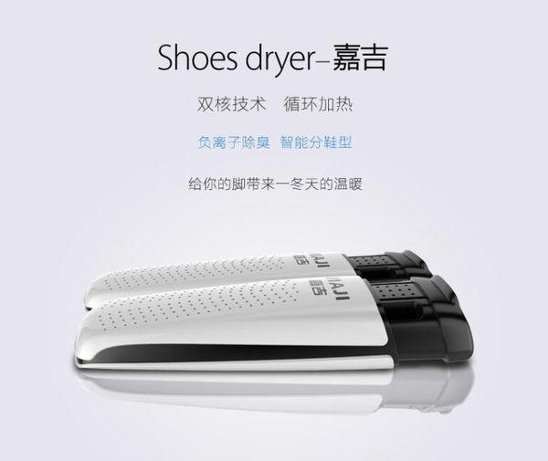 烘鞋器家用乾暖鞋器可伸縮烤鞋器除臭殺菌子機烘乾220v爾碩數位3c
