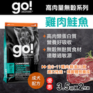 【毛麻吉寵物舖】Go! 85%高肉量無穀...