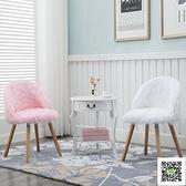 化妝凳 北歐創意化妝椅子少女心書桌椅子臥室公主粉色可愛凳子美容梳妝椅 MKS交換禮物