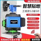 現貨工程款12線3D 16線4D雷射水平儀【雙鋰電 禮包全套】綠光水平儀