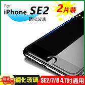 超值蘋果iPhone SE2 iPhone7 iPhone8 4.7吋鋼化玻璃(2片裝)