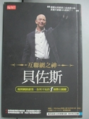 【書寶二手書T6/行銷_HLS】互聯網之神貝佐斯:揭開網路銷售你所不知的勝出關鍵_西村克己