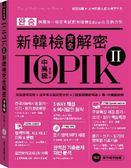 TOPIK II新韓檢完全解密:中高級