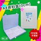 【量販10組】NO.CP3303 A4資料盒(3cm) 文書盒 收納盒 小物盒 工具盒 便利盒 辦公收納 開學季