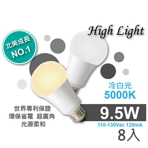 【High Light】CNS 省電LED燈泡9.5W (黃光)*8入